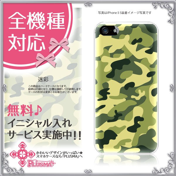 M01 安心スマートフォン  専用ハードケース カバーシムフリー 迷彩 メンズ