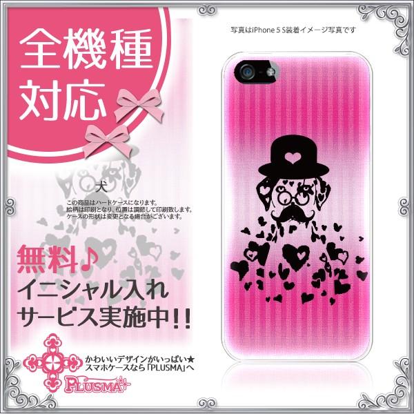アイフォン7 iPhone7 アイフォン7専用ハードケース カバー 犬 キュート
