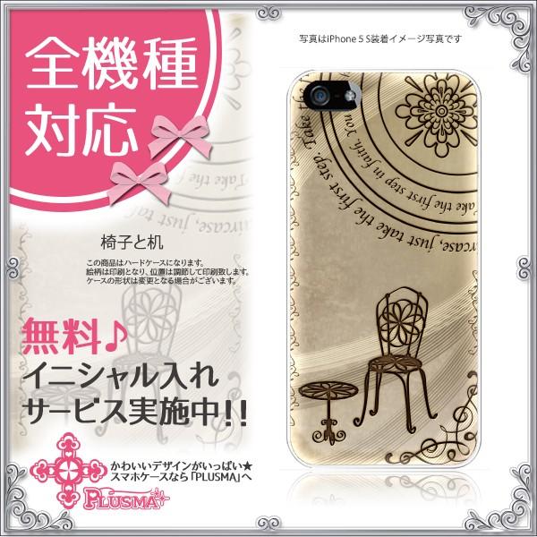 機種選択☆ スマホケース カバー 椅子と机 イニシャル無料 URBANO XPERIA iPhone5 iPhone6 Plus ELUGA