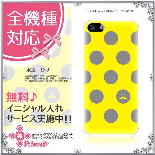 LGL25 Fx0  専用ハードケース カバーau 水玉 ひげ チェック・パターン