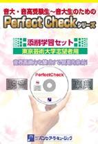 特別セーフ PERFECT CHECKシリーズ 添削学習セット(楽典・聴音) 東京芸術大学志望者用 / パンセアラミュージック, 2nd STREET 8d79fed5