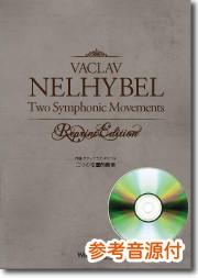 【ポイント10倍】 楽譜 吹奏楽譜 二つの交響的断章 CD付 / ウィンズスコア, ミエマチ 80337392