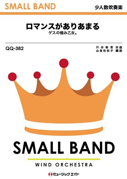 楽譜 Qq382 ロマンスがありあまる ゲスの極み乙女 ミュージック