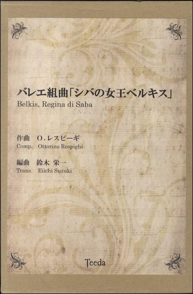 低価格 楽譜 バレエ組曲「シバの女王ベルキス」 / ティーダ, Nailstore Belce f5290216