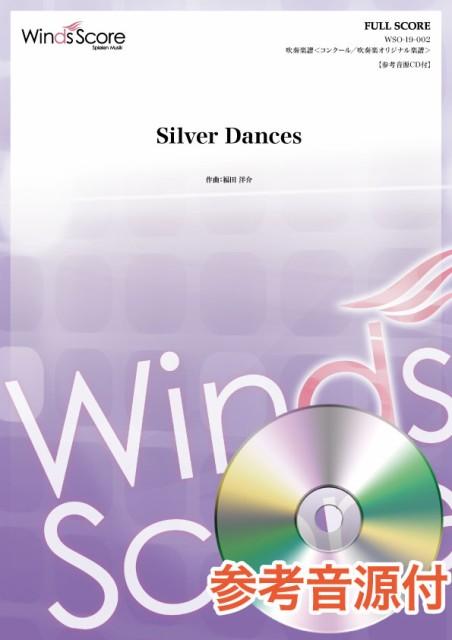 手数料安い 楽譜 コンクール/吹奏楽オリジナル楽譜 Silver Dances(作曲:福田洋介) / ウィンズ・スコア, Kimono Factory nono b804e766