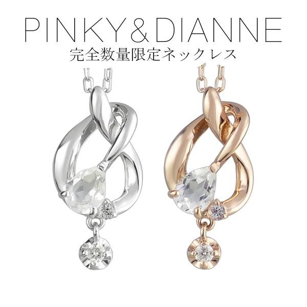 お気に入り ピンキー&ダイアン 完全数量限定 選べる2カラー クロスドロップ K10ゴールド ネックレス 天然ダイヤモンド トパーズ, オウミマチ 29511af4