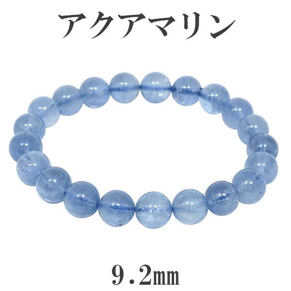 日本に サンタマリア アクアマリン ブレスレット 18cm 9.2mm 18cm メンズM 誕生石 レディースL サイズ サイズ 3月 誕生石 天然石 パワーストーン サンタマリア, 愛用 :dd4acf56 --- chevron9.de