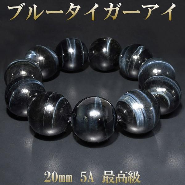 【 開梱 設置?無料 】 最高級 ブルータイガーアイ 5A トップグレード 5A 最高級 ブレスレット 18.5cm 20mm 18.5cm 天然石 パワーストーン タイガーアイ ブルー ホークスアイ 数珠, monotone:9d80f541 --- morning.mgv-rietberg.de