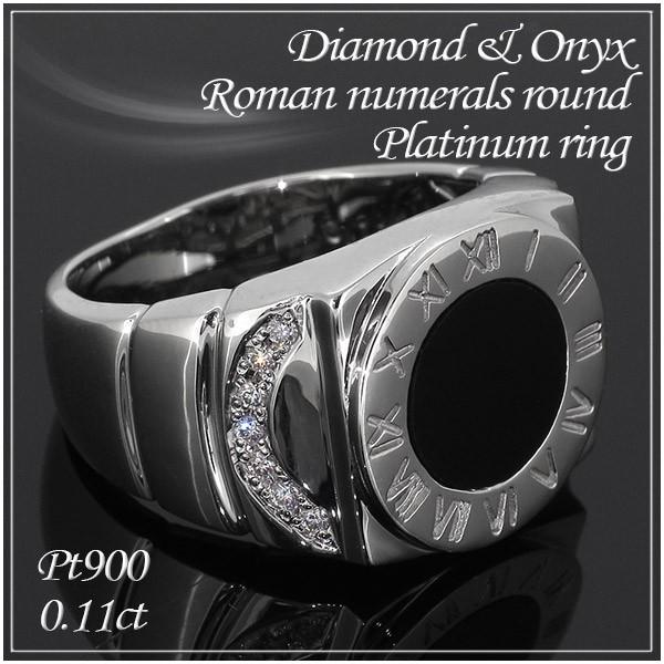 セットアップ ダイヤモンド オニキス 13~23号/プラチナ ラウンド ローマ数字 Pt900 ダイヤモンド プラチナリング オニキス 13~23号/プラチナ ダイヤモンド 指輪 男性用 ギリシャ数字 送料無料, どんまい:8d6f3a7d --- kzdic.de