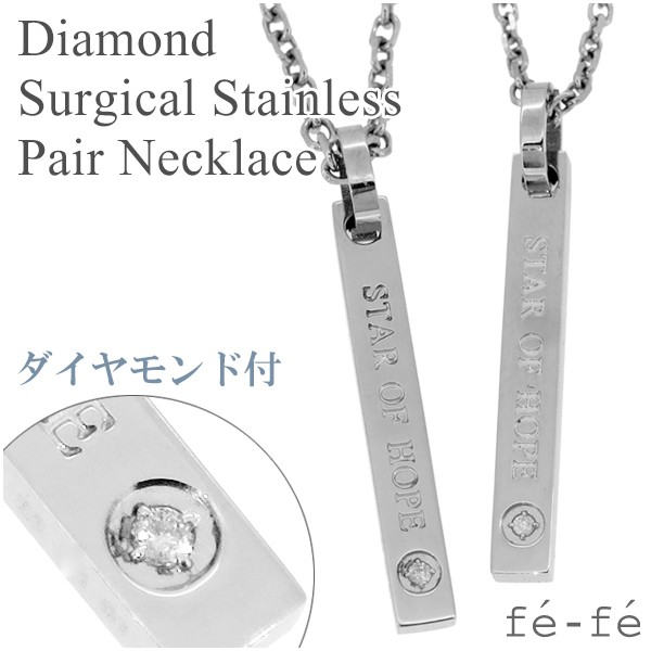 専門店では fe-fe ダイヤモンド ペア ステンレス ネックレス サージカルステンレス 金属アレルギー アレルギーフリー ダイヤモンド 2本セット ブラン, 雑貨才蔵 4665542e