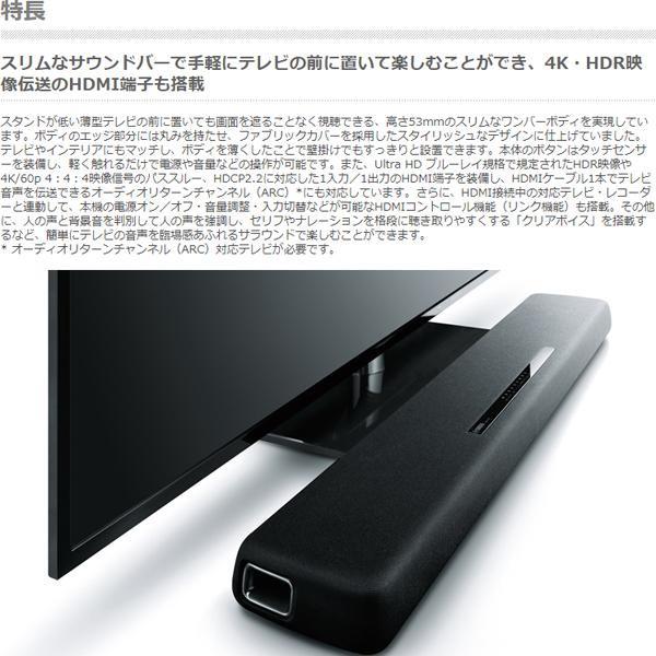 YAMAHA YAS-107 【送料無料】 (B) ブラック [フロントサラウンドシステム]