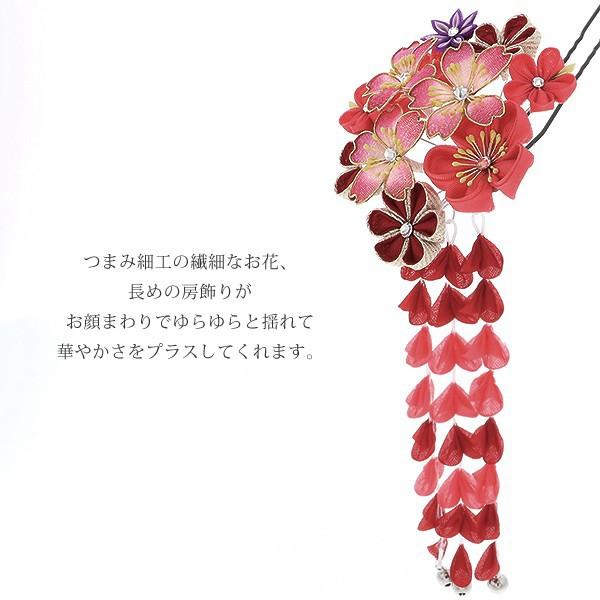 振袖 髪飾り単品「レッドピンク 桜とつまみのお花」つまみ細工かんざし 簪 華やか (No.1125)<H>【メール便不可】