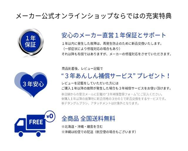 ヘアアイロン・ドライヤーなどのアレティメーカー公式オンラインショップならではの特典、1年保証。2、レビュー記載で3年安心保障、3、全商品全国送料無料