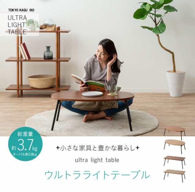 小さな家具と豊かな暮らし。ウルトラライトテーブル