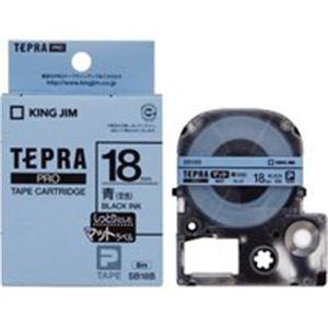 高い品質 送料無料 (業務用30セット) キングジム テプラ PROテープ/ラベルライター用テープ 【マット/幅:18mm】 SB18B ブルー(青) 生活用品・イン, エビスヤスポーツ 522b4314