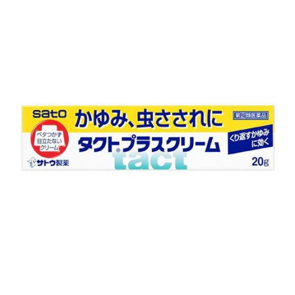 ベストセラー 指定第2類医薬品 ≪ポスト投函での配送(送料350円一律)≫ タクトプラスクリーム 20g-医薬品
