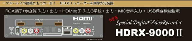 HDMIレコーダーHDRX-9000