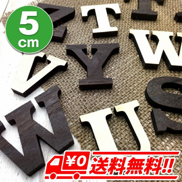 【5cm】アルファベット 大文字(O〜Z)