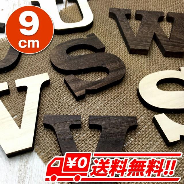 【9cm】アルファベット 大文字(O〜Z)
