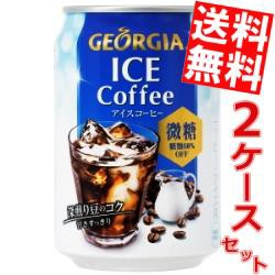 【送料無料】コカコーラ ジョージア アイスコーヒー 280g缶 48本 (24本×2ケース) 〔コカ・コーラ GEORGIA〕