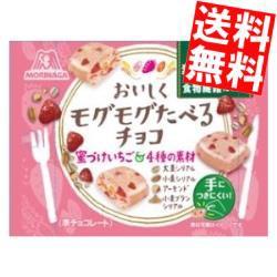 【送料無料】森永 おいしくモグモグたべるチョコ 蜜づけいちご&4種の素材 30g×10袋入