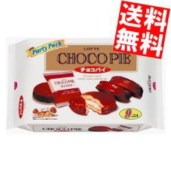 【送料無料】ロッテ 9個チョコパイ パーティーパック 10袋入