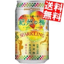 【送料無料】ポッカ 紀州の梅スパークリング 350ml缶 48本 (24本×2ケース)