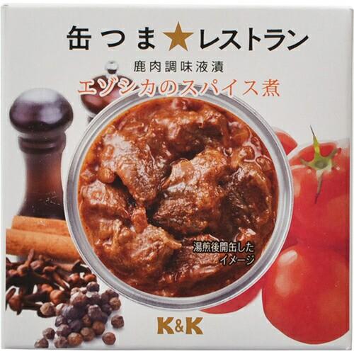 【送料無料】K&K 缶つま★レストラン エゾシカのスパイス煮×24個セット ( 4901592911124 )
