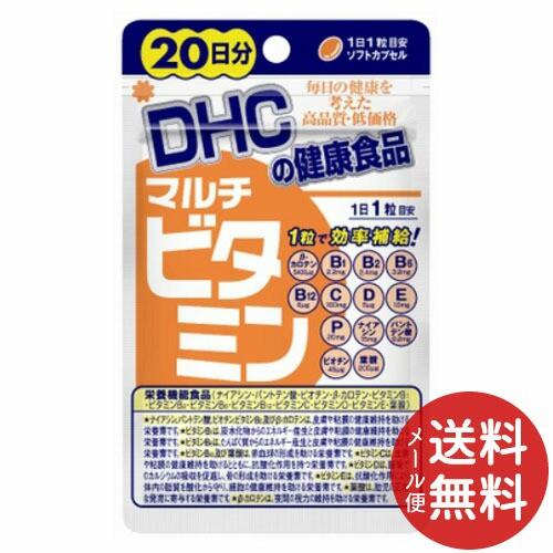 【メール便送料無料】DHC マルチビタミン20日  20粒 (4511413404041)