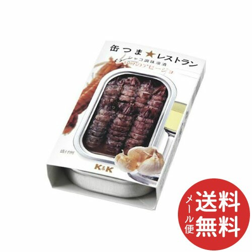 【メール便送料無料】KK 缶つまレストラン シャコのアヒージョ 70g (4901592900333)