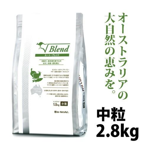 ビィナチュラル ルート・ブレンド 中粒 2.8kg【成犬 高齢犬 シニア ドッグフード 犬 be-Natural ビィ・ナチュラル ビーナチュラル】