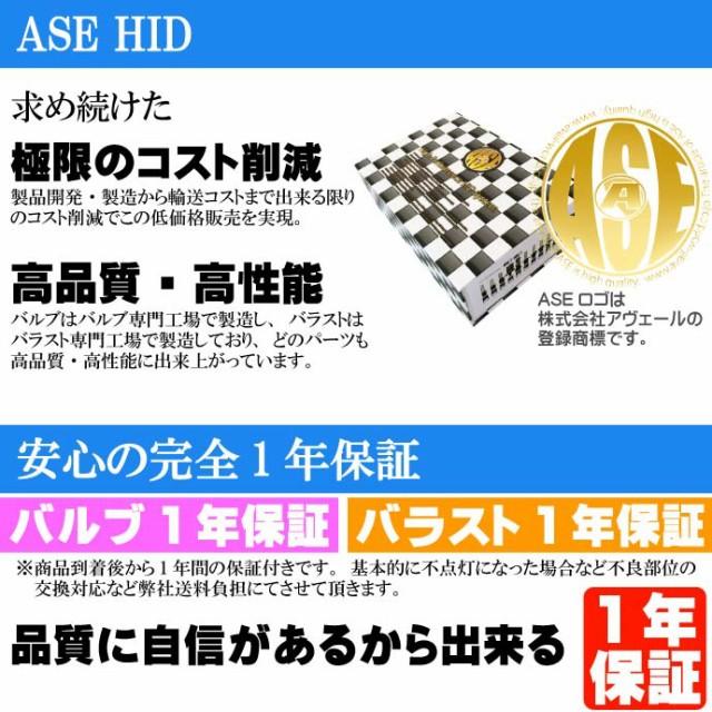 ASE HIDキットH3 35W 1年保証 極薄型バラスト as9002