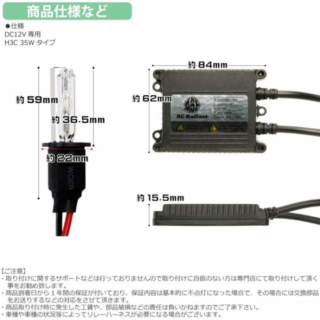 ASE HIDキットH3C 35W 1年保証 極薄型バラスト as9003
