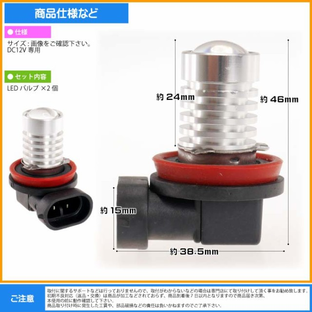 LEDフォグランプ プロジェクター3W H8 H11兼用 2個入