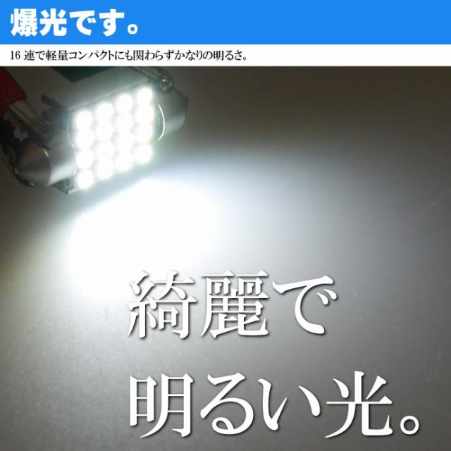 16連 LEDルーム球 T10×38mm ルームランプ ホワイト1個