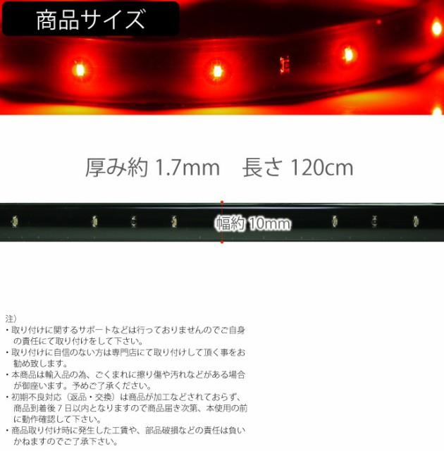 60連★120cmLEDテープレッド 正面発光 切断可能 as470