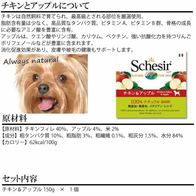 Schesir シシア 犬缶 ドッグフード チキン&アップル150g