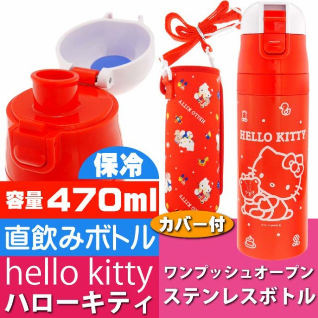 キティ 直飲み保冷ステンレスボトル 470ml カバー付