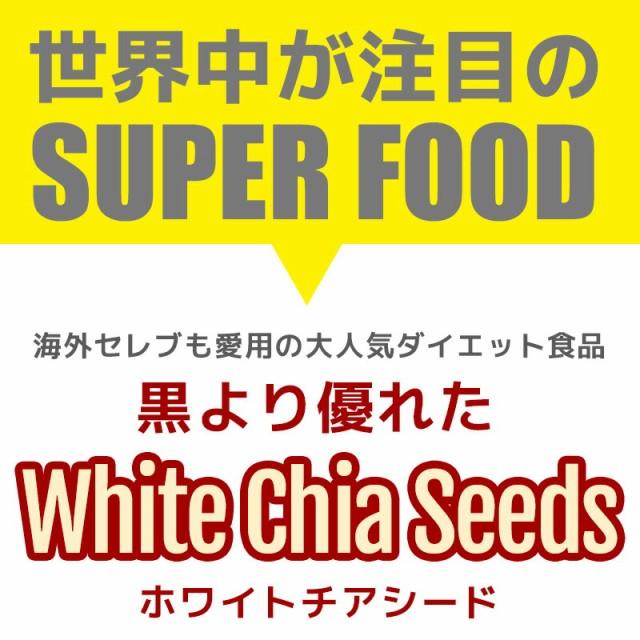 オーガニック チアシード ホワイト 2kg USDAオーガニック認証取得 ホワイトチアシード スーパーフード ダイエットフード 送料無料