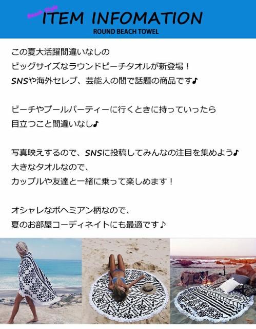 ラウンドビーチタオル 7柄【送料無料】ラウンドタオル  ビーチ 海 海外セレブ ビーチタオル プール プールパーティー ビーチ 海 海外セレブ 大人 大人用 ビーチマット 水着の上に着る 水着 夏用 夏 ラグ ラグマット インテリアマット