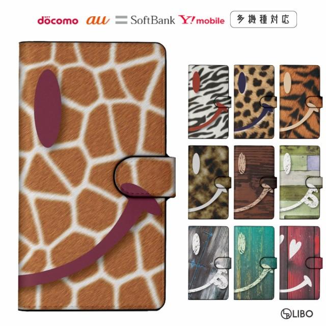 DIGNO E 503KC スマホケース 手帳型 y!mobile携帯 503kcケース