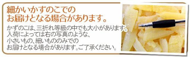 """【送料無料】アラスカ・カナダ産 訳あり """"塩数の子"""" 三折 大きさおまかせ 約300g"""