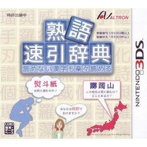 【+5月21日発送★新品★送料無料メール便】3DSソフト 熟語 速引辞典