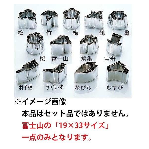 江部松商事 EBEMATU SYOUJI EBM 18-8 手造抜型 春 富士山 #2 キッチン用品