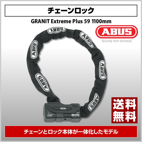 【送料無料】チェーンロック GRANIT Extreme Plus 59 1100mm [59/12KS110] - アブス(ABUS)