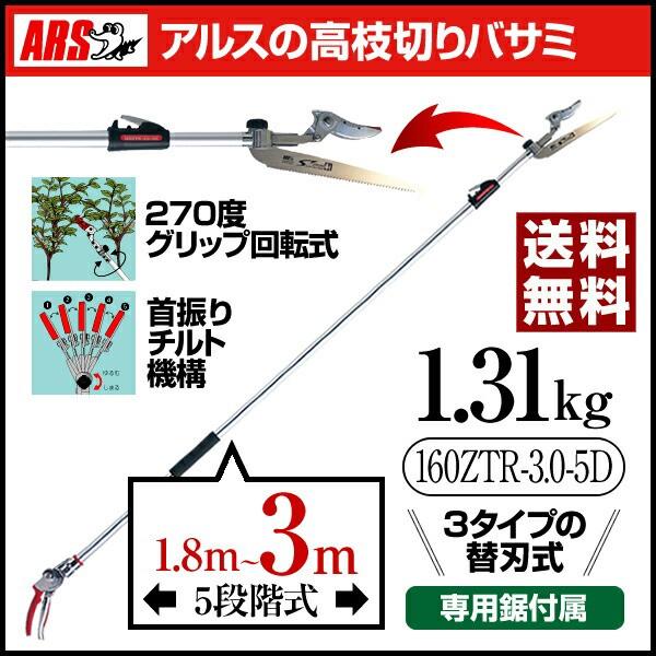 【送料無料】伸縮式高枝鋏 ズームチョキチルトR 採収タイプ ロング3.0 [160ZTR-3.0-5D] アルス 高枝切りバサミ