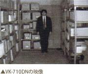 VK-710DNの映像