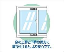 窓の上枠と下枠の両方に取り付けると、より安心です。