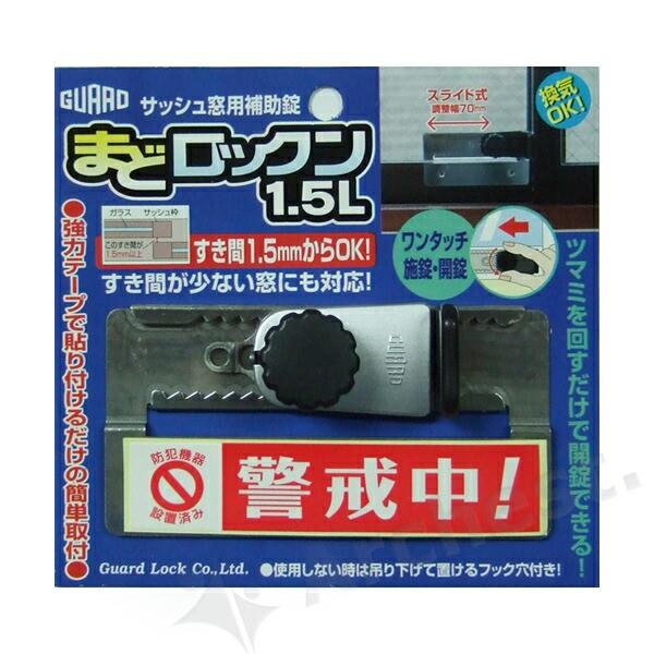 まどロックン1.5L シルバー  サッシ窓用 補助錠  [ No.542S ] - ガードロック