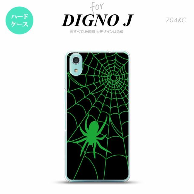 DIGNO J ディグノ ジェイ 704KC 専用 スマホケース カバー ハードケース 蜘蛛の巣B 緑